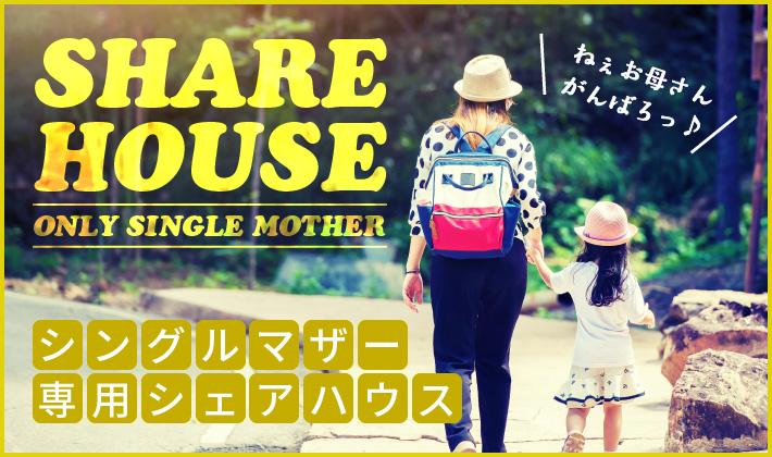 シングルマザー専用シェアハウス