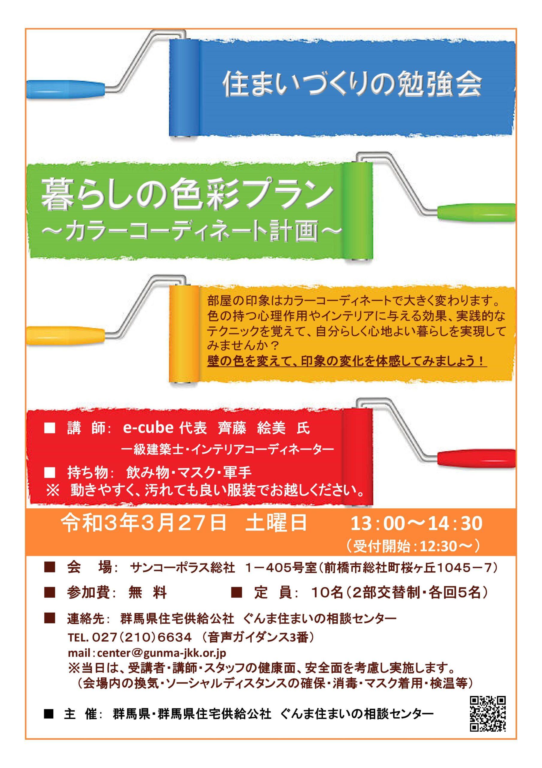 3月27日(土)住まいづくりの勉強会を開催します