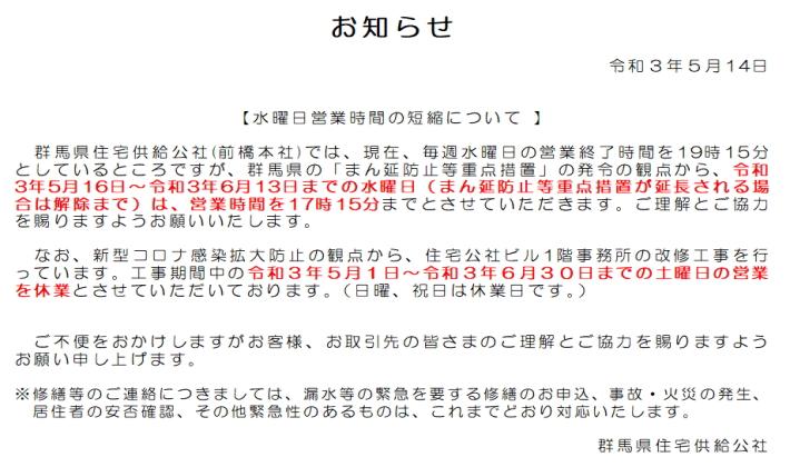 【水曜日営業時間の短縮について 】