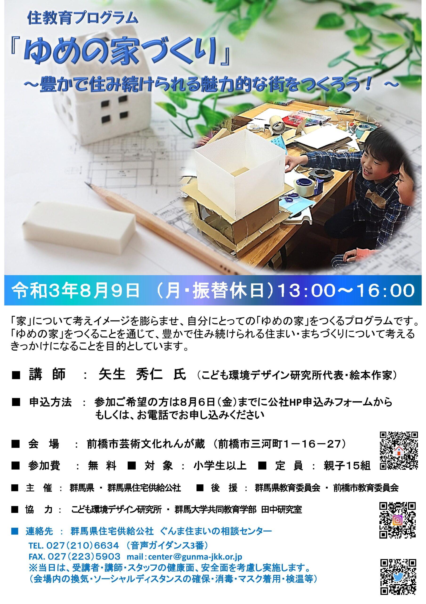 住教育プログラム「ゆめの家づくり」~豊かで住み続けられる魅力的な街をつくろう!~
