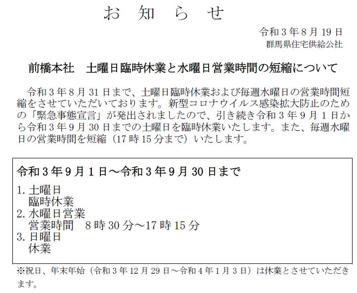 前橋本社 土曜日臨時休業と水曜日営業時間の短縮について